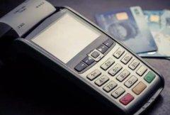 pos机刷卡手续费标准多少才合理?