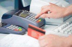 pos刷卡机手续费多少钱比较合适?